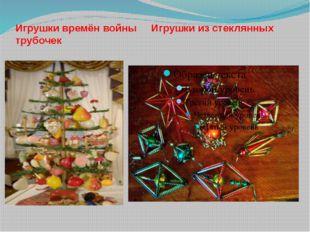 Игрушки времён войны Игрушки из стеклянных трубочек