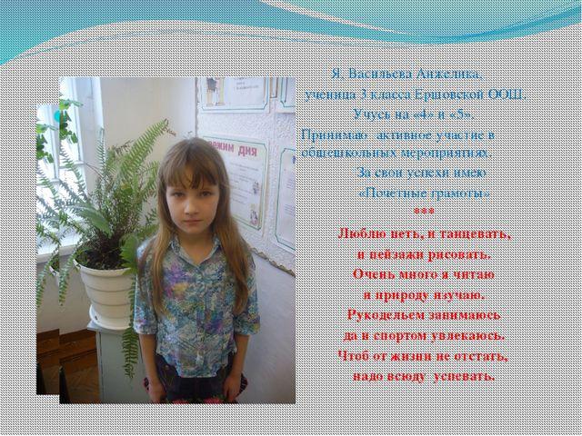 Это Я Я, Васильева Анжелика, ученица 3 класса Ершовской ООШ. Учусь на «4» и «...
