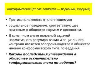 конформистское (от лат. conformis — подобный, сходный) Противоположность откл