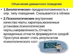 Объяснения девиантного поведения 1.Биологические-предрасположенность к опр. т