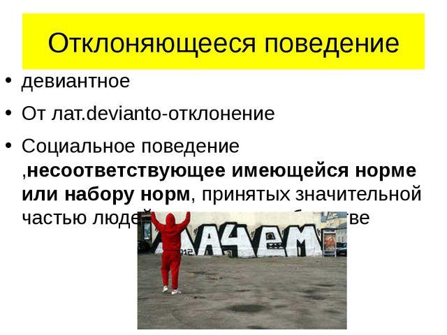 Отклоняющееся поведение девиантное От лат.devianto-отклонение Социальное пове...