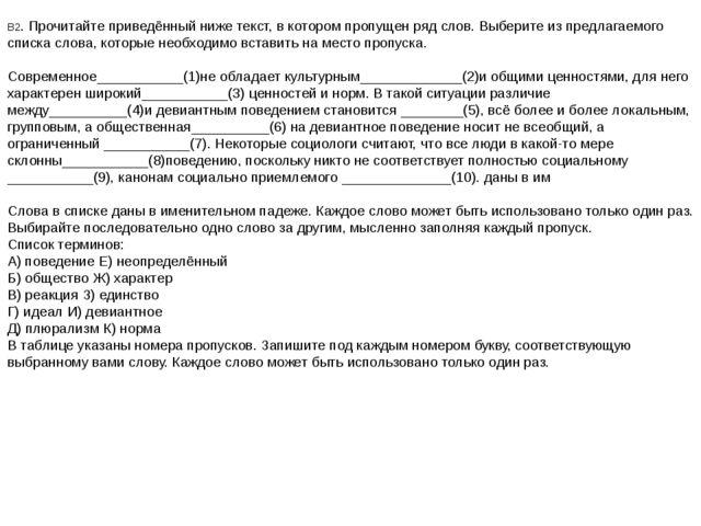 В2. Прочитайте приведённый ниже текст, в котором пропущен ряд слов. Выберите...