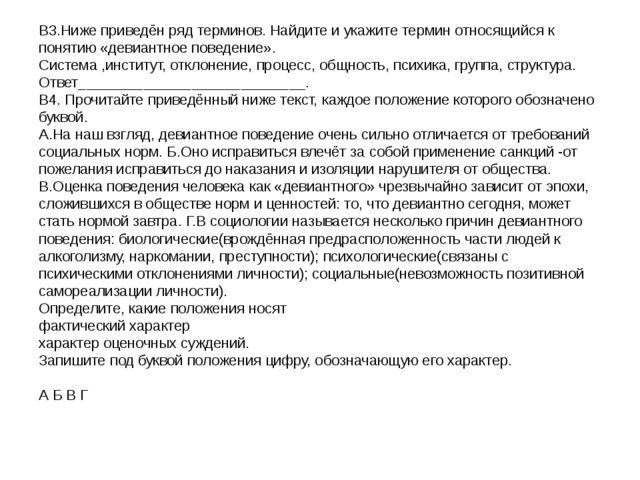 В3.Ниже приведён ряд терминов. Найдите и укажите термин относящийся к поняти...