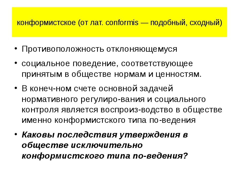 конформистское (от лат. conformis — подобный, сходный) Противоположность откл...