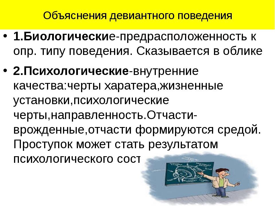 Объяснения девиантного поведения 1.Биологические-предрасположенность к опр. т...
