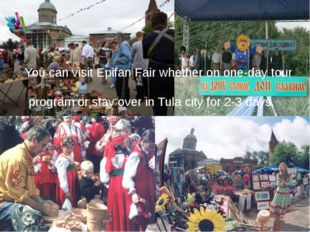You can visit Epifan Fair whether on one-day tour program or stay over in Tu