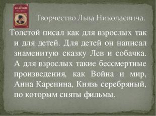 Толстой писал как для взрослых так и для детей. Для детей он написал знаменит