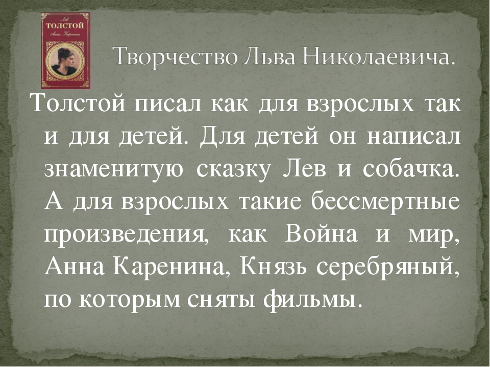 Толстой писал как для взрослых так и для детей. Для детей он написал знаменит...