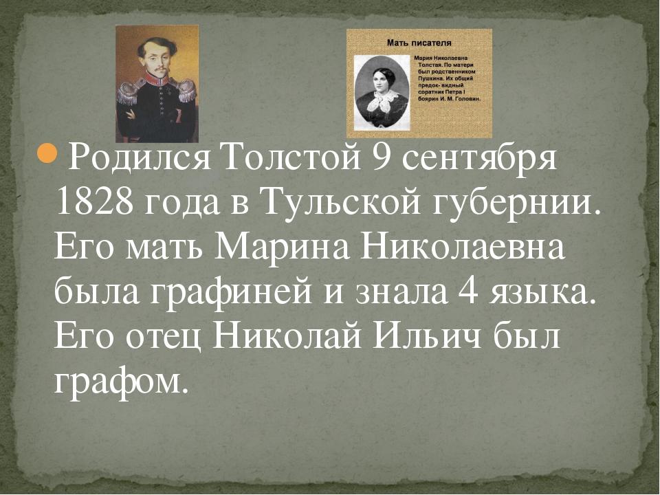 Родился Толстой 9 сентября 1828 года в Тульской губернии. Его мать Марина Ник...