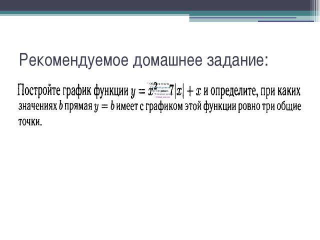 Рекомендуемое домашнее задание: