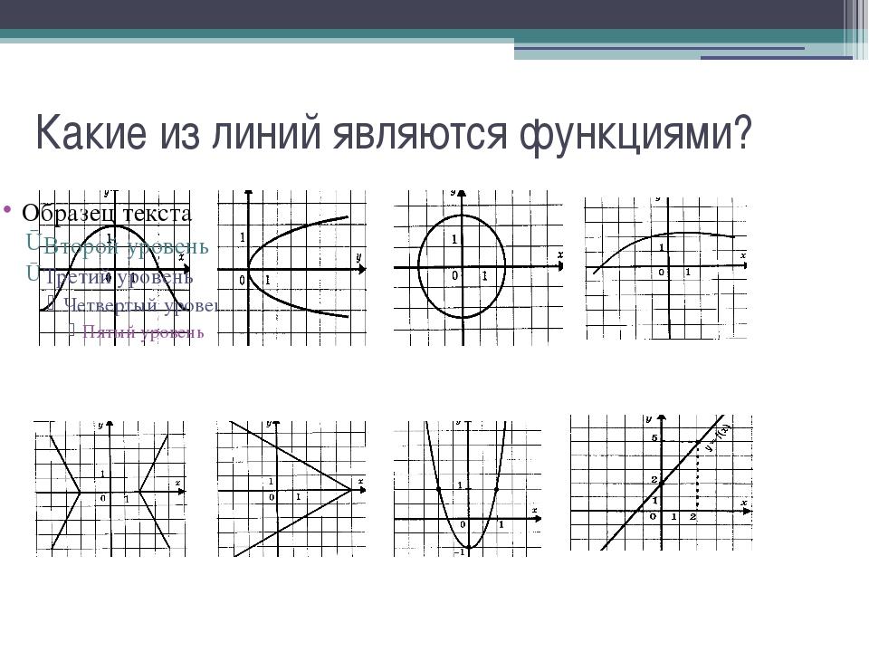 Какие из линий являются функциями?