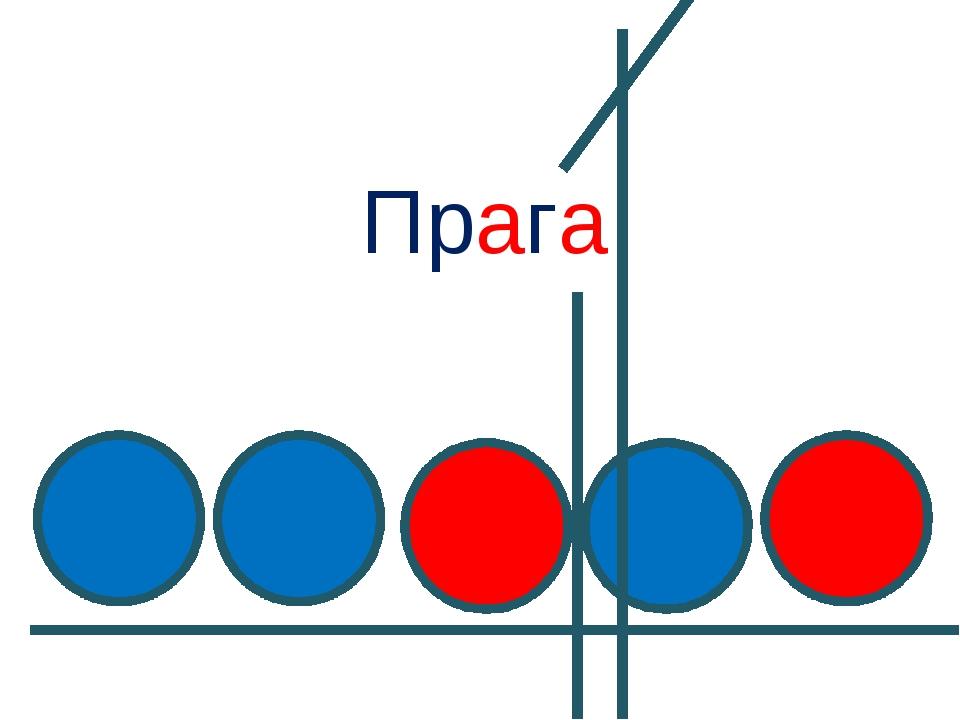 Пётр Полина Прага ЧИТАЕМ