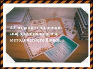 За 15 4.Создание справочно-информационного и методического банка.