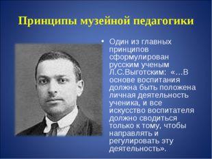 Принципы музейной педагогики Один из главных принципов сформулирован русским