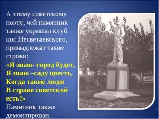 А этому советскому поэту, чей памятник также украшал клуб пос.Несветаевского