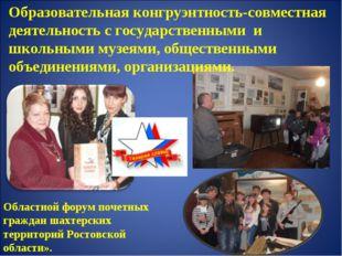 Образовательная конгруэнтность-совместная деятельность с государственными и