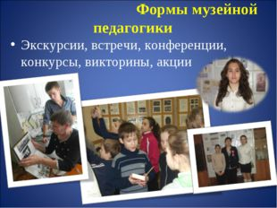 Формы музейной педагогики Экскурсии, встречи, конференции, конкурсы, виктори