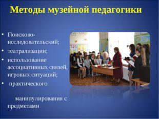 Методы музейной педагогики Поисково-исследовательский; театрализации; использ
