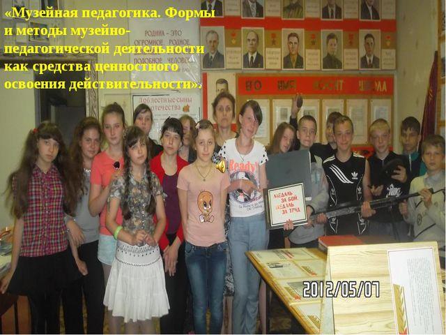 «Музейная педагогика. Формы и методы музейно-педагогической деятельности как...