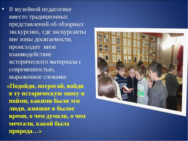 В музейной педагогике вместо традиционных представлений об обзорных экскурси...