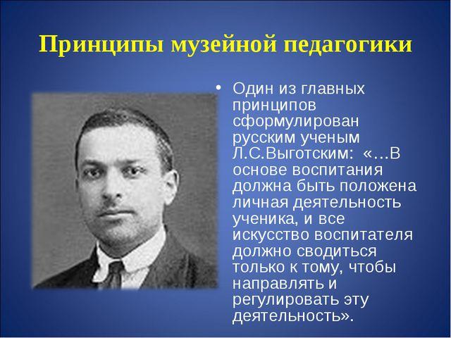 Принципы музейной педагогики Один из главных принципов сформулирован русским...
