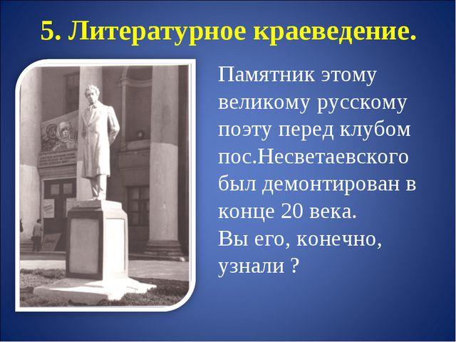 5. Литературное краеведение. Памятник этому великому русскому поэту перед клу...