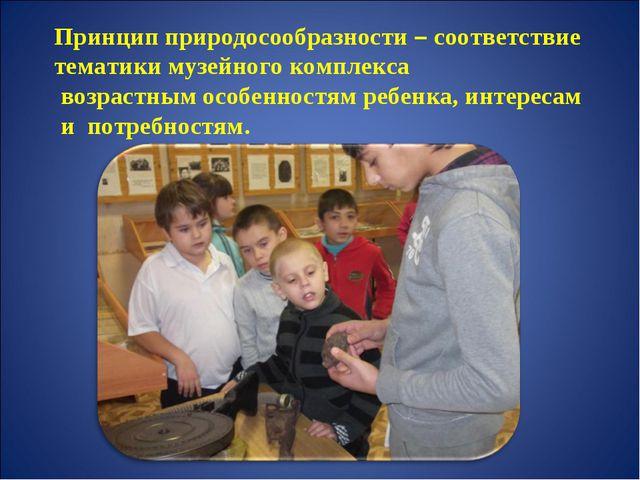 Принцип природосообразности – соответствие тематики музейного комплекса возр...