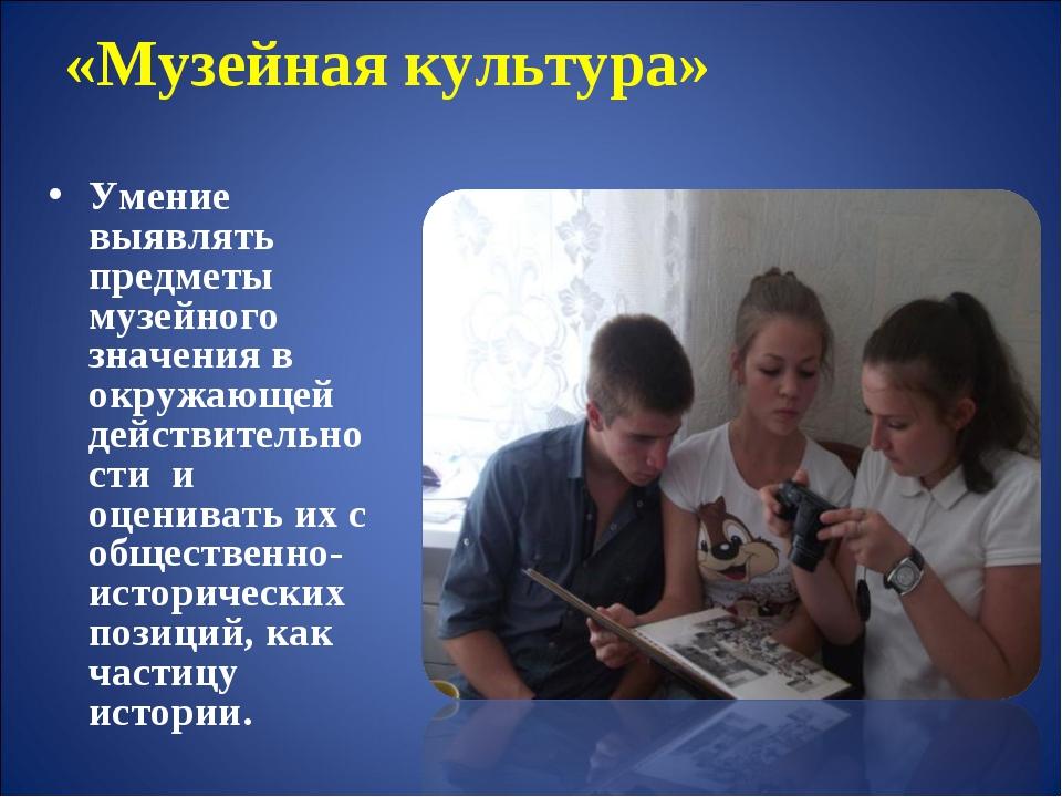 «Музейная культура» Умение выявлять предметы музейного значения в окружающей...