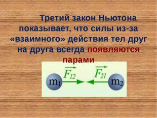 Третий закон Ньютона показывает, что силы из-за «взаимного» действия тел дру