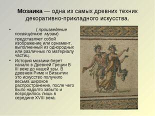 Мозаика — одна из самых древних техник декоративно-прикладного искусства. Моз