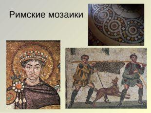 Римские мозаики