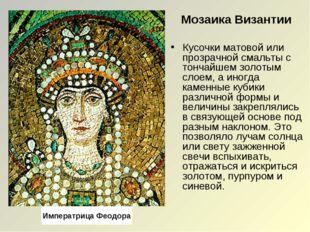 Мозаика Византии Кусочки матовой или прозрачной смальты с тончайшем золотым