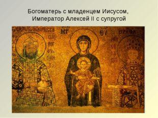 Богоматерь с младенцем Иисусом, Император Алексей II с супругой