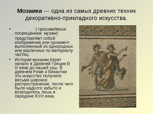 Мозаика — одна из самых древних техник декоративно-прикладного искусства. Моз...