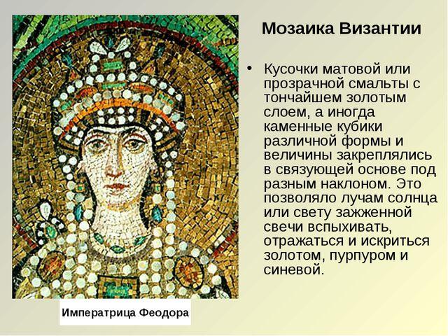Мозаика Византии Кусочки матовой или прозрачной смальты с тончайшем золотым...