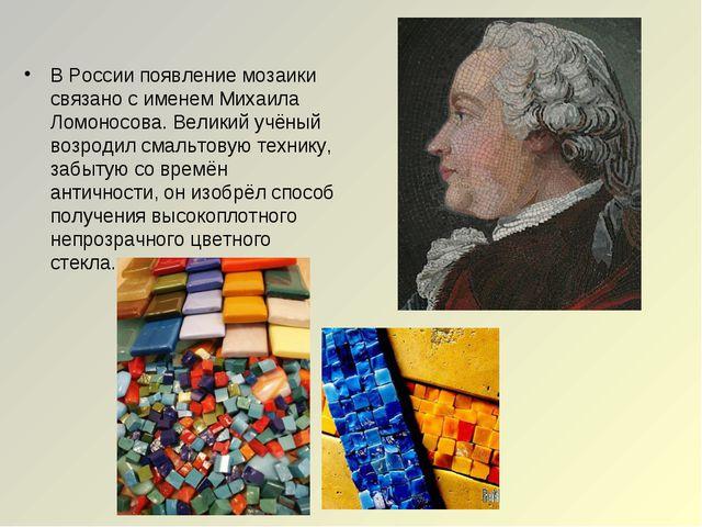В России появление мозаики связано с именем Михаила Ломоносова. Великий учёны...