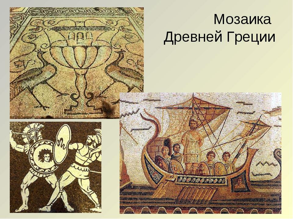 Мозаика Древней Греции