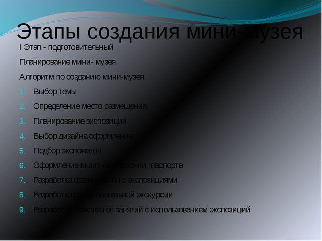 Этапы создания мини-музея I Этап - подготовительный Планирование мини- музея...