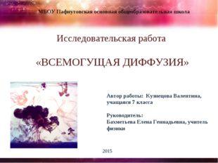Автор работы: Кузнецова Валентина, учащаяся 7 класса Руководитель: Бахметьева