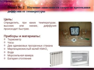 Опыт № 2 Изучение зависимости скорости протекания диффузии от температуры Цел