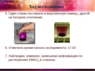 Ход исследования 5. Один стакан поставила в морозильную камеру, другой на бат