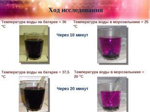 Температура воды на батарее = 36 °С Температура воды в морозильнике = 25 °С Т