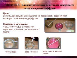 Опыт № 4 Влияние различных веществ на поверхности воды на процесс диффузии Це