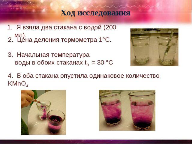 Ход исследования 2. Цена деления термометра 1°С. 1. Я взяла два стакана с вод...