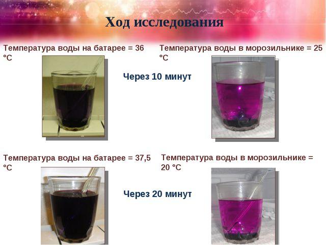 Температура воды на батарее = 36 °С Температура воды в морозильнике = 25 °С Т...