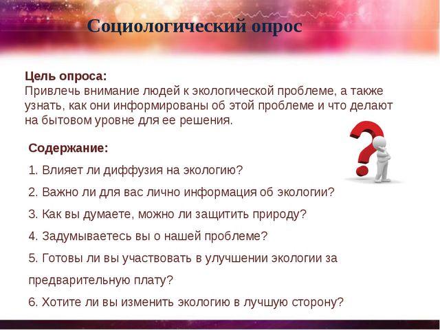 Социологический опрос Цель опроса: Привлечь внимание людей к экологической пр...