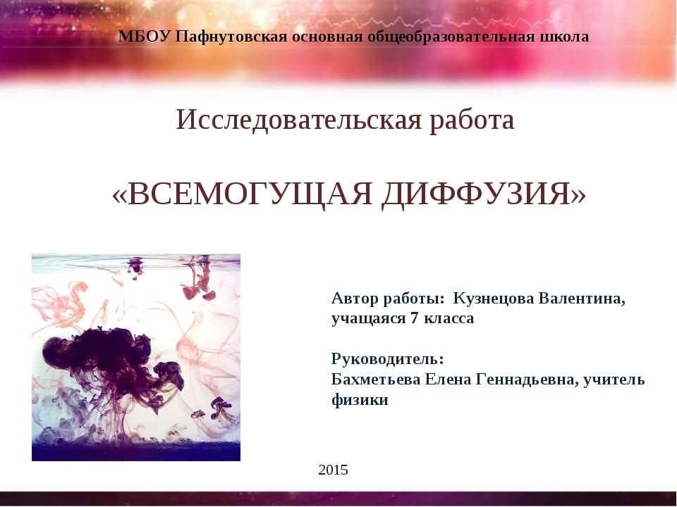 Автор работы: Кузнецова Валентина, учащаяся 7 класса Руководитель: Бахметьева...