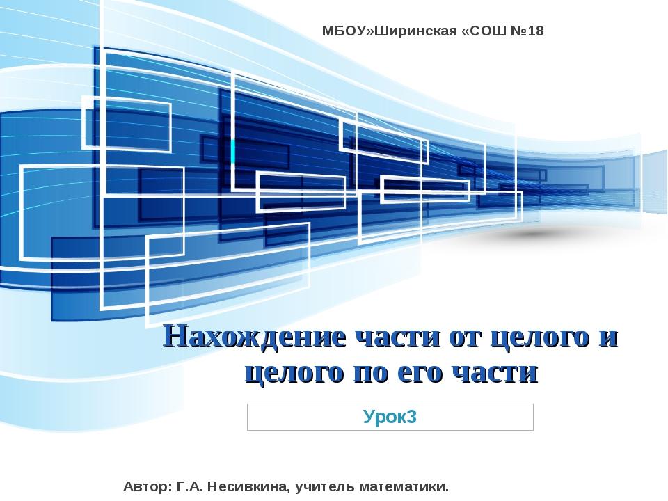 Нахождение части от целого и целого по его части Урок3 МБОУ»Ширинская «СОШ №1...