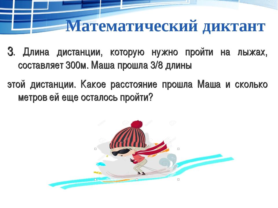 Математический диктант 3. Длина дистанции, которую нужно пройти на лыжах, со...