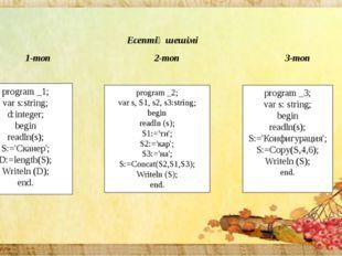 program _3; var s: string; begin readln(s); S:='Конфигурация'; S:=Copy(S,4,6)